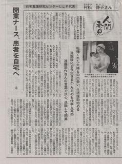 人間発見日経4月17日夕刊.jpeg