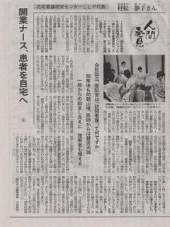 日経4月19日夕刊.jpeg