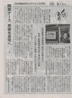 日経4月20日夕刊.jpeg