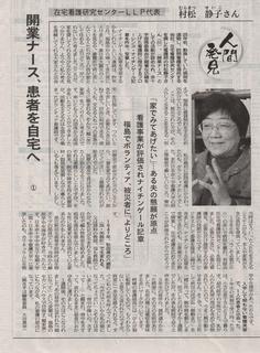 人間発見日経4月16日夕刊.jpeg