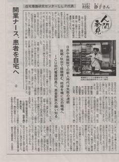日経4月18日夕刊.jpeg